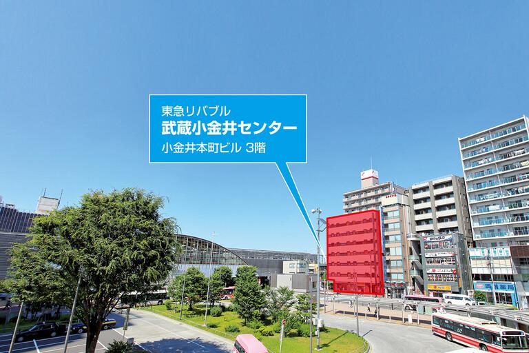 武蔵小金井センター