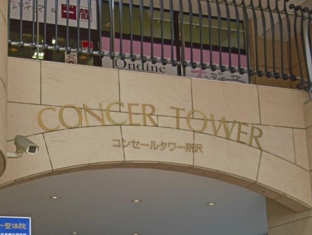 東急ドエルコンセールタワー所沢(マンション名)