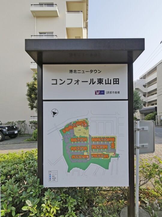 コンフォール東山田5-1号棟(マンション名)