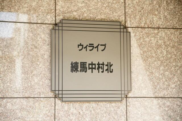 ウィライブ練馬中村北(マンション名)