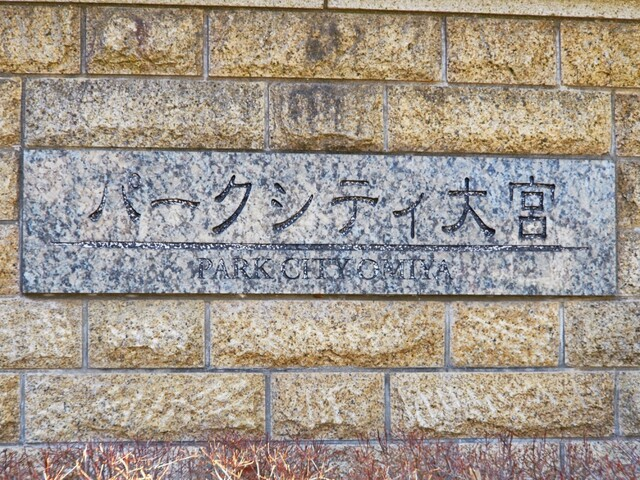 パークシティ大宮(マンション名)