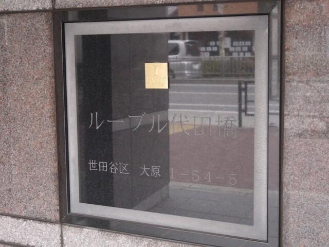 ルーブル代田橋(マンション名)