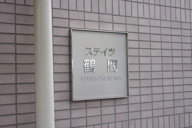 ステイツ鶴間(マンション名)