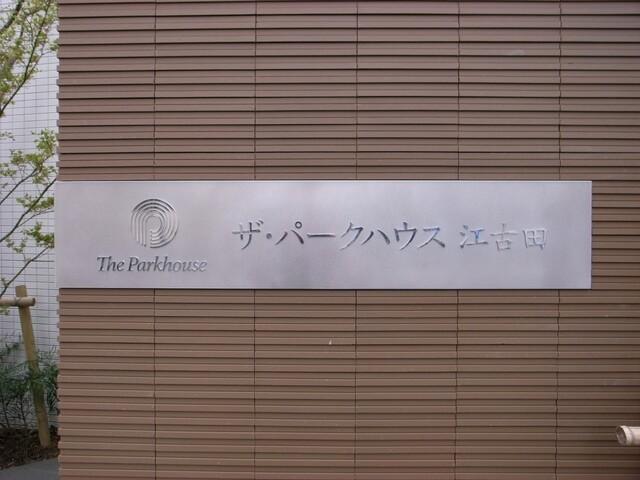 ザ・パークハウス江古田(マンション名)