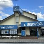 多田グリーンハイツセンター