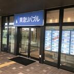 武蔵浦和センター