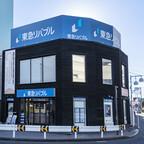 茅ヶ崎センター