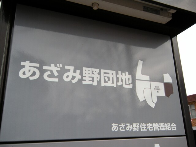 あざみ野団地(マンション名)