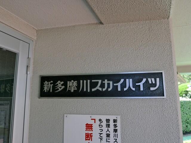 新多摩川スカイハイツ(マンション名)