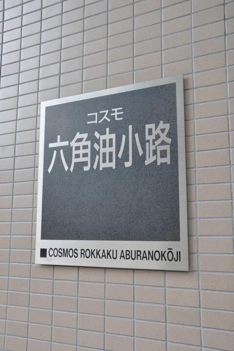 コスモ六角油小路(マンション名)