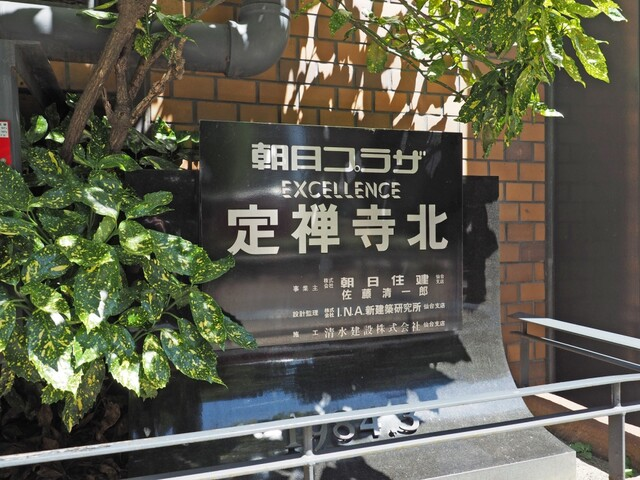 朝日プラザ定禅寺北(マンション名)