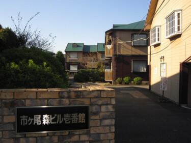 市ヶ尾森ビル壱番館(外観)